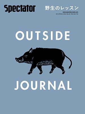 スペクテイター28号・2013年8月31日発売 OUTSIDE JOURNAL 2013